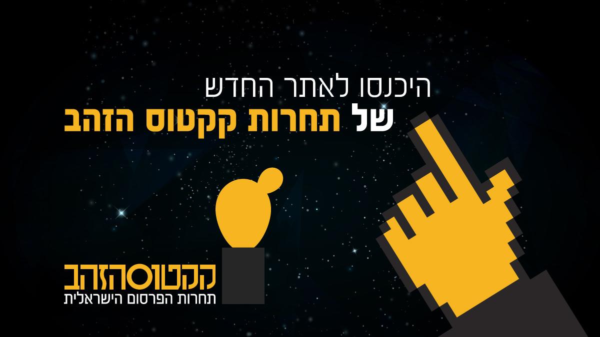 אתר האינטרנט של תחרות קקטוס הזהב