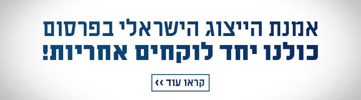 אמנת הייצוג הישראלי בפרסום