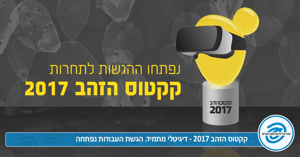 נפתחו ההגשות לתחרות קקטוס הזהב 2017