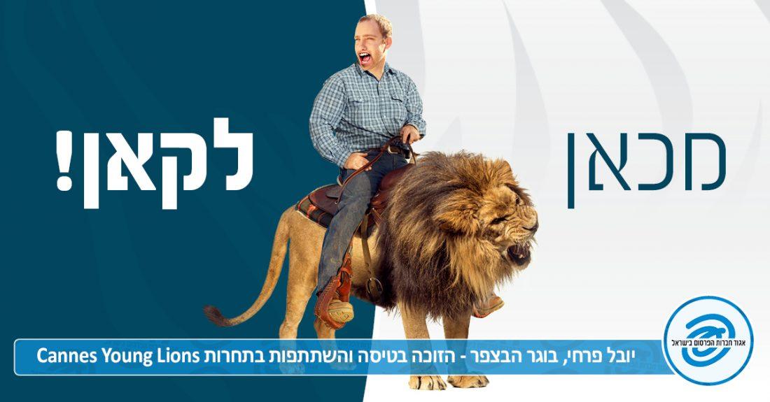 יובל פרחי בוגר הבצפר בדרך לפסטיבל האריות של קאן