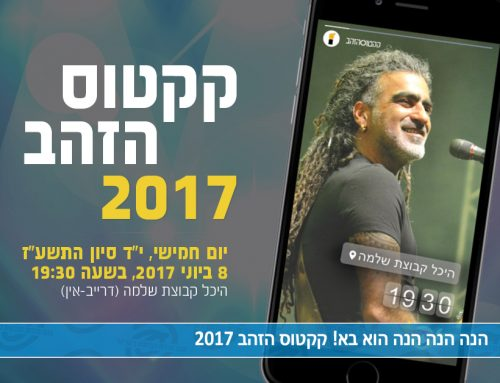 קקטוס הזהב 2017 – דיגיטלי מתמיד