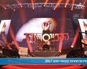 סיכום תחרות קקטוס הזהב 2017