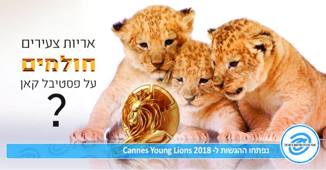 נפתחו ההגשות לפסטיבל cannes young lions 2018