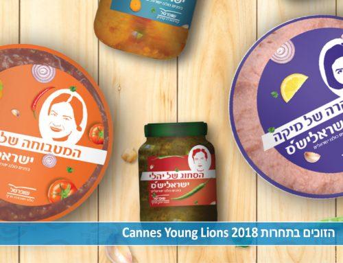 הזוכים בתחרות ה-Young Lions 2018