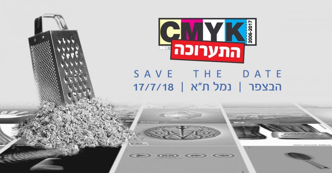 CMYK התערוכה