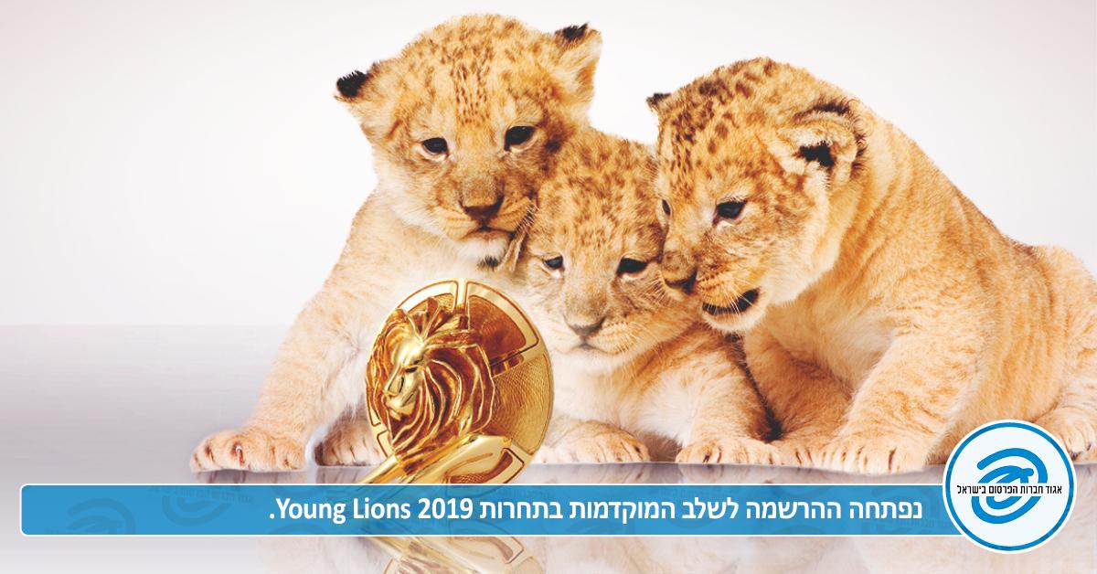 פתיחת שלב המוקדמות בתחרות Young Lions 2019