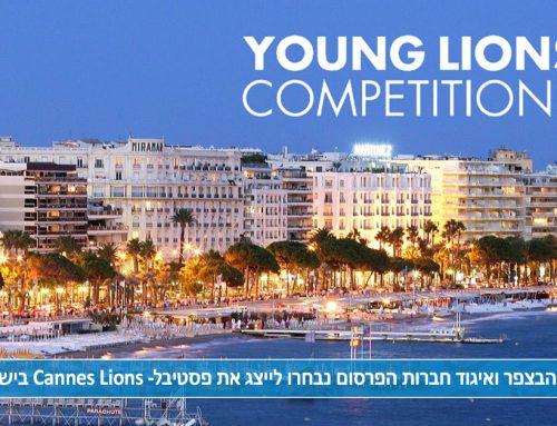 איגוד הפרסום והבצפר ייצגו את פסטיבל קאן 2019 בישראל