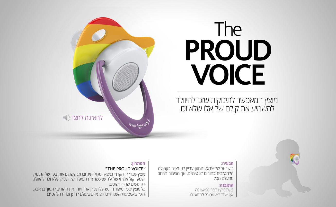 """The proud voice"". תום גבאי וחווה נאמן"