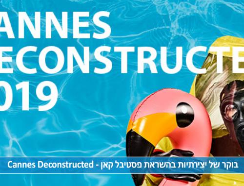 בוקר של יצירתיות בהשראת פסטיבל קאן – Cannes Deconstructed