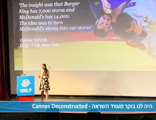 היה לנו בוקר מעורר השראה – Cannes Deconstructed