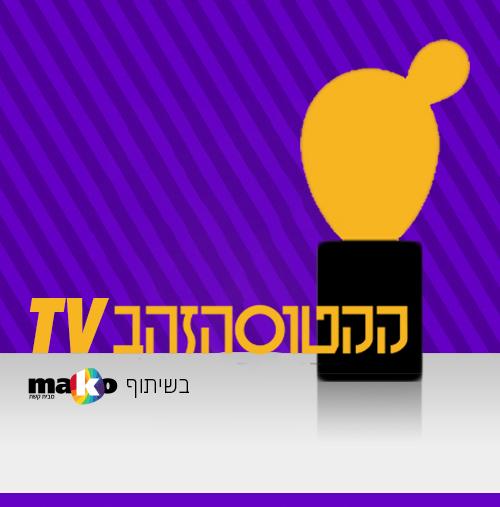 קקטוס הזהב TV