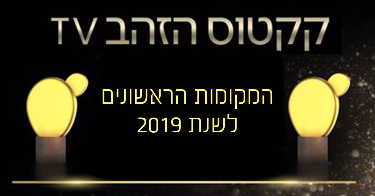 קקטוס TV זוכי 2019