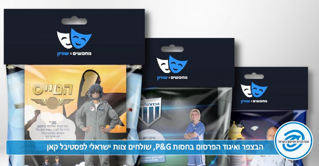 הבצפר ואיגוד הפרסום בחסות חברת P&G, נלחמים בגזענות ובקיטוב ושולחים צוות ישראלי לפסטיבל קאן